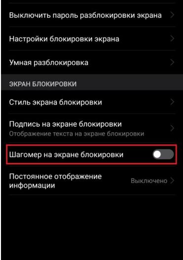 Как отключить шагомер на Samsung Galaxy и Samsung серии A
