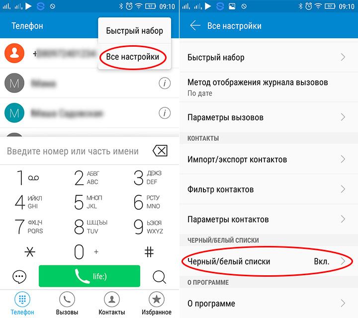 https://lenovogid.ru/wp-content/uploads/2018/02/cherny-j-spisok-na-smartfonah-lenovo-002.jpg