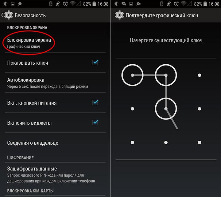 https://lenovogid.ru/wp-content/uploads/2018/02/kak-otklyuchit-blokirovku-e-krana-na-telefone-lenovo-001.jpg