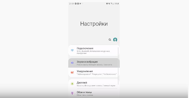 Как установить звук текстового уведомления на Samsung Galaxy S10
