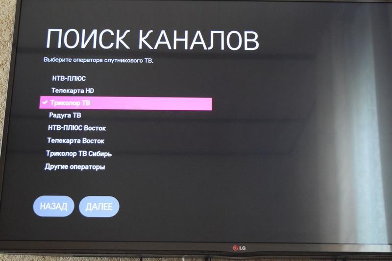 https://prosmarttv.ru/wp-content/uploads/2019/01/kak-nastroit-modul-trikolor4.jpg