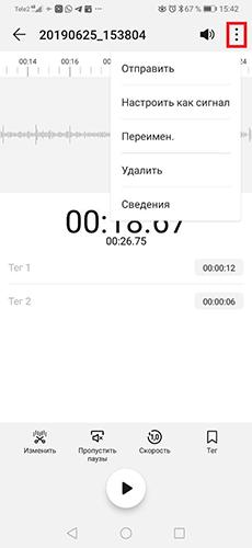 zapis-razgovora-11